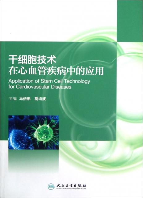 干細胞技術在心血管疾病中的應用