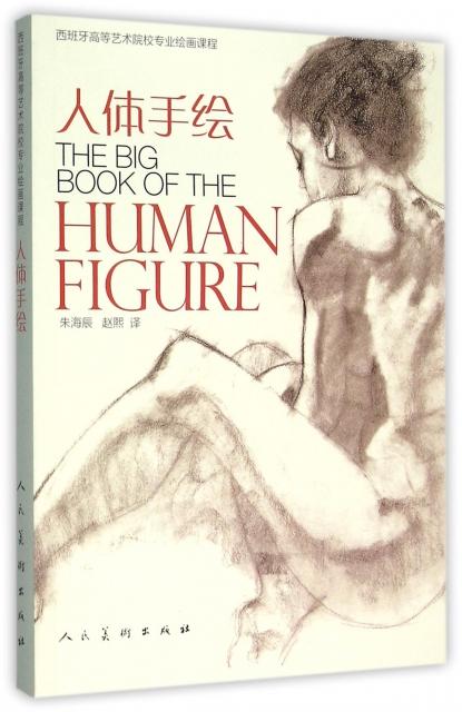 人體手繪(西班牙高等藝術院校專業繪畫課程)