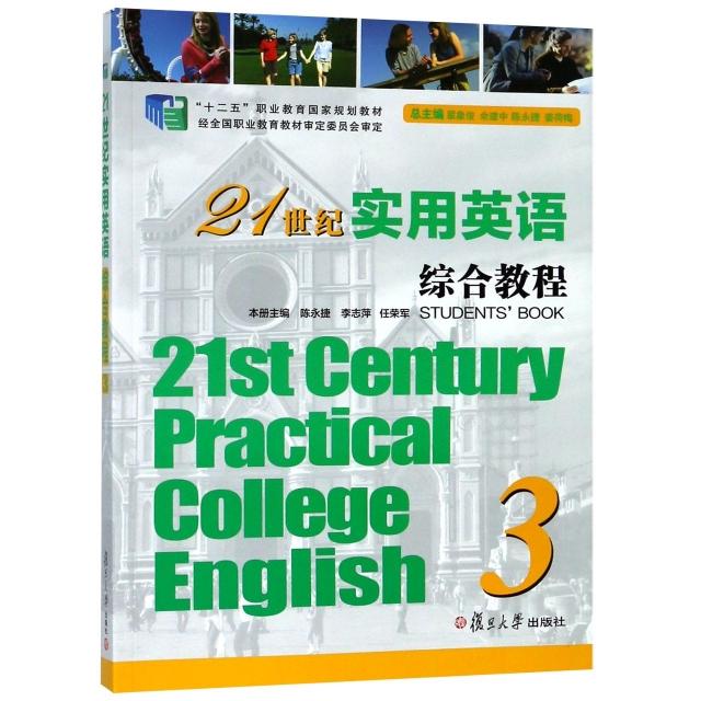 21世紀實用英語綜合教程(3十二五職業教育國家規劃教材)
