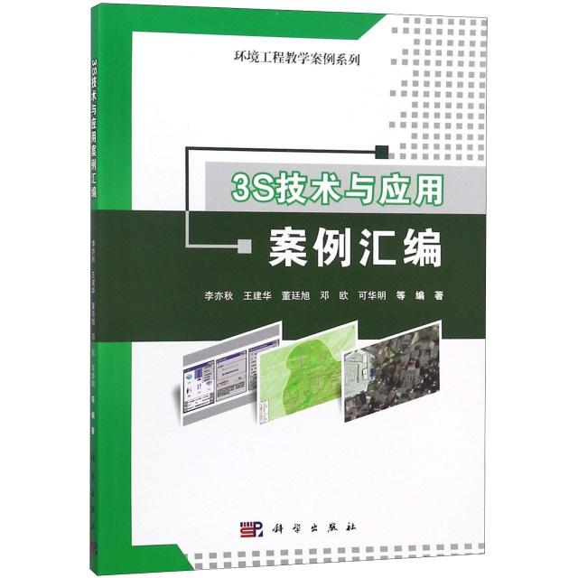 3S技術與應用案例彙編/環境工程教學案例繫列