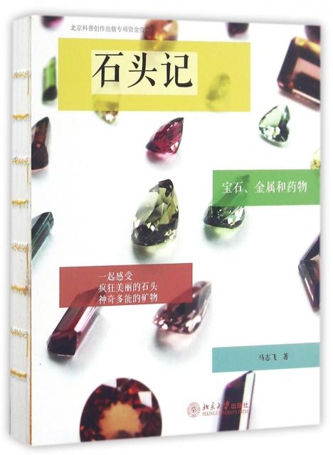 石頭記(寶石金屬和藥物)