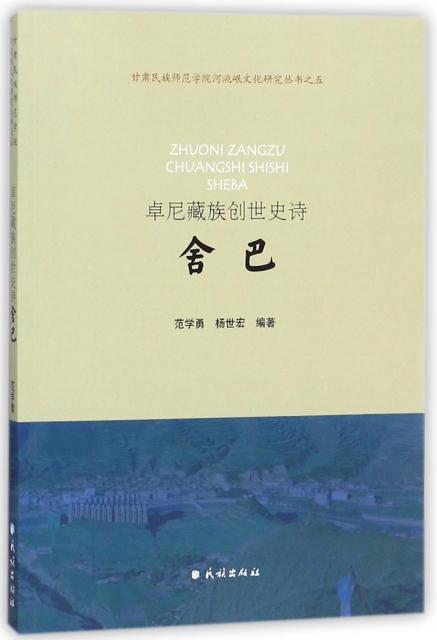 卓尼藏族創世史詩(舍