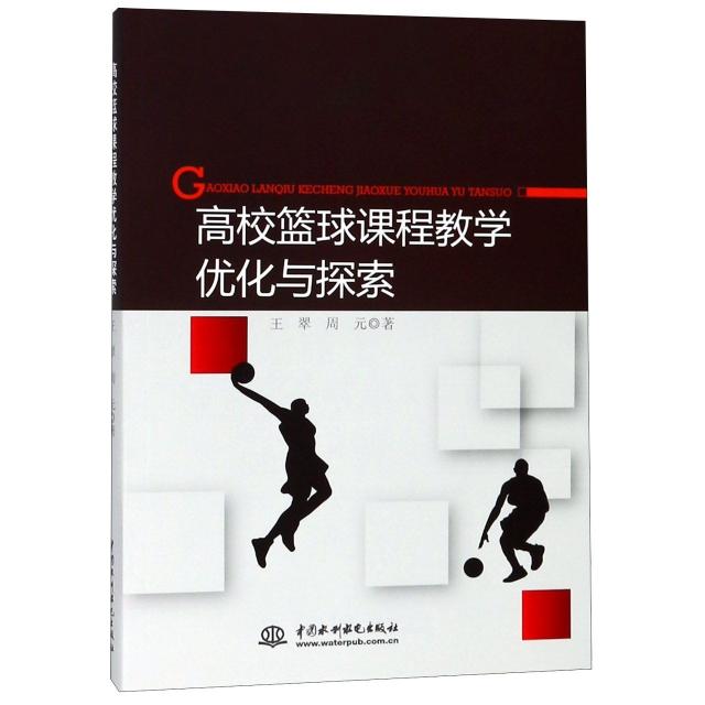 高校籃球課程教學優化與探索