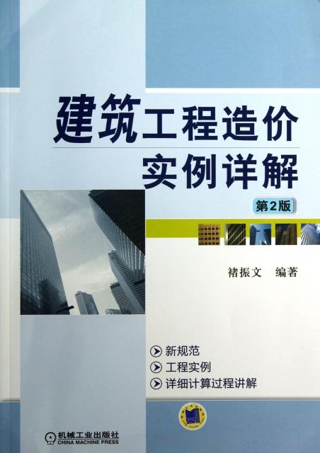 建築工程造價實例詳解