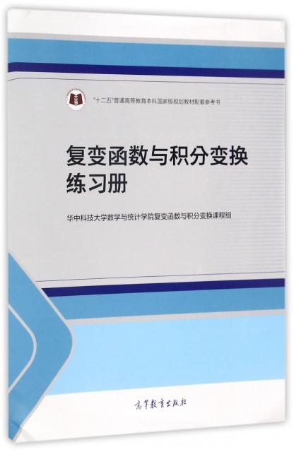 復變函數與積分變換練習冊(十二五普通高等教育本科規劃教材配套參考書)