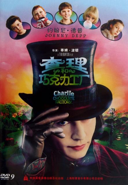 DVD-9查理和巧克