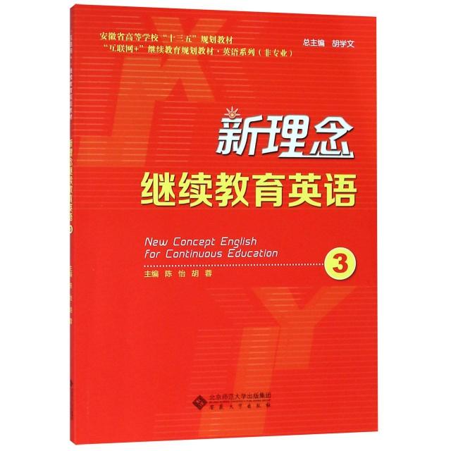 新理念繼續教育英語(3安徽省高等學校十三五規劃教材)/英語繫列