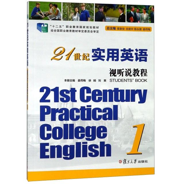 21世紀實用英語視聽說教程(附光盤1十二五職業教育國家規劃教材)