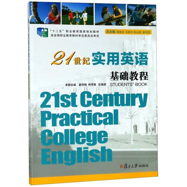 21世紀實用英語基礎教程(十二五職業教育國家規劃教材)