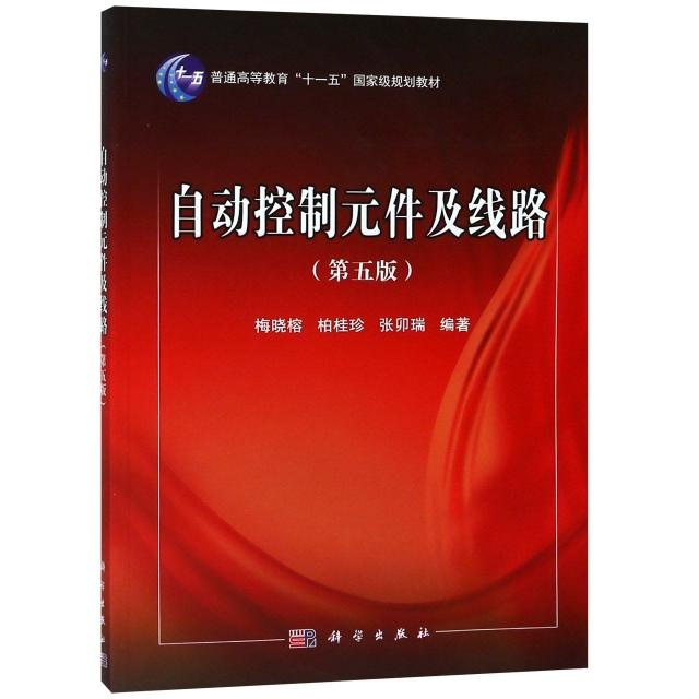 自動控制元件及線路(第5版普通高等教育十一五國家級規劃教材)