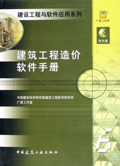 建築工程造價軟件手冊