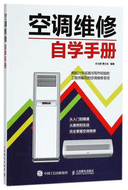 空調維修自學手冊