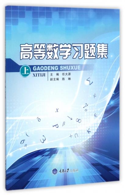 高等數學習題集(上)