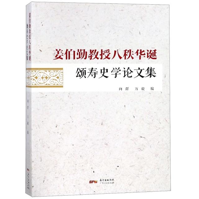 姜伯勤教授八秩華誕頌壽史學論文集