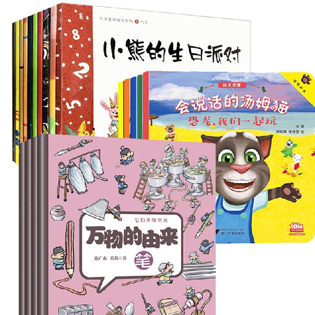 數學童話繪本繫列&會說話的湯姆貓繫列&萬物的由來:紙布筆錢繫列 共19冊