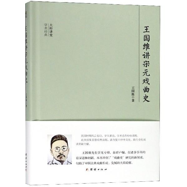 王國維講宋元戲曲史(精)/大師講堂