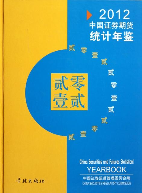 中國證券期貨統計年鋻(附光盤2012)(精)