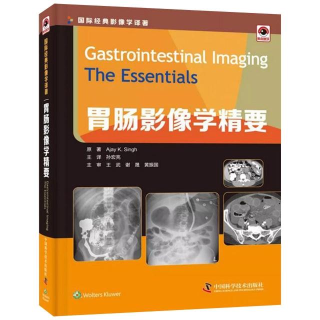 胃腸影像學精要(精)