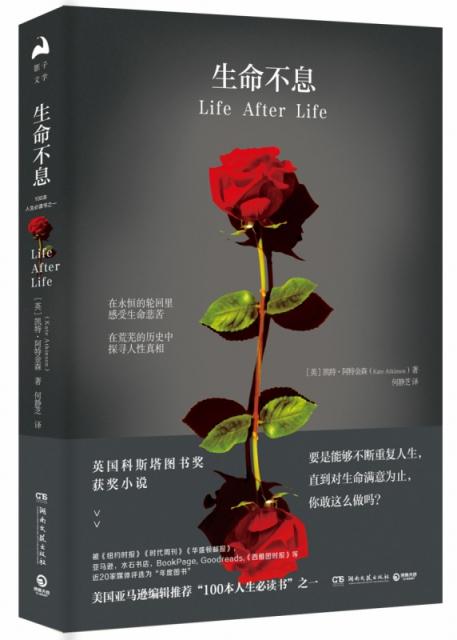 生命不息(2019)