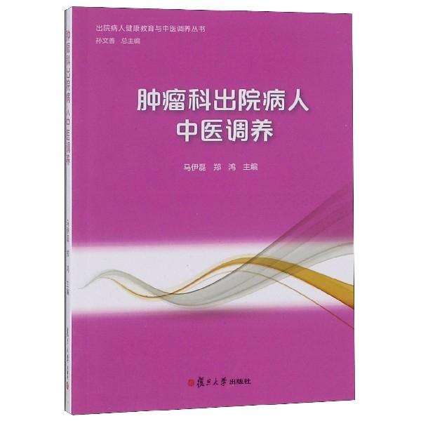 腫瘤科出院病人中醫調養/出院病人健康教育與中醫調養叢書