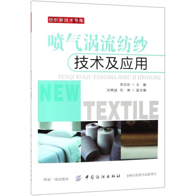噴氣渦流紡紗技術及應用/紡織新技術書庫