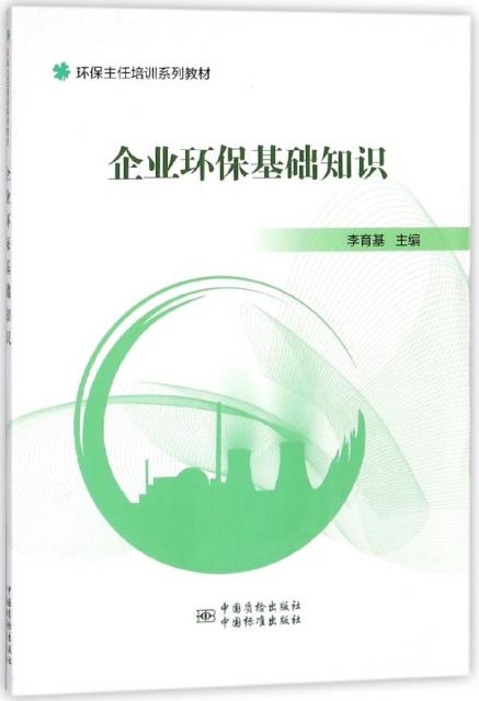 企業環保基礎知識(環