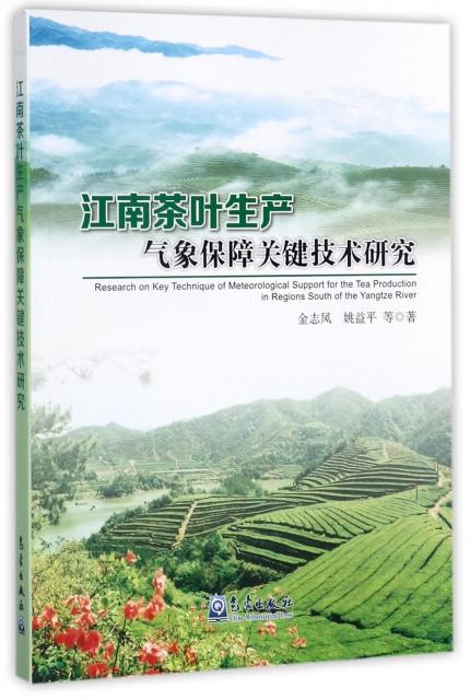 江南茶葉生產氣像保障
