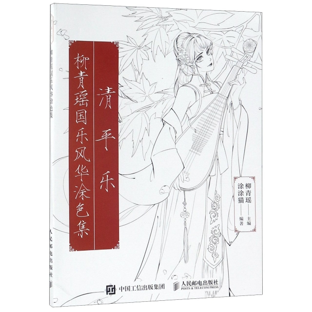 清平樂(柳青瑤國樂風華塗色集)