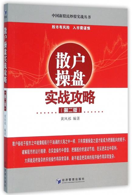 散戶操盤實戰攻略(第2版)/中國新股民炒股實戰叢書