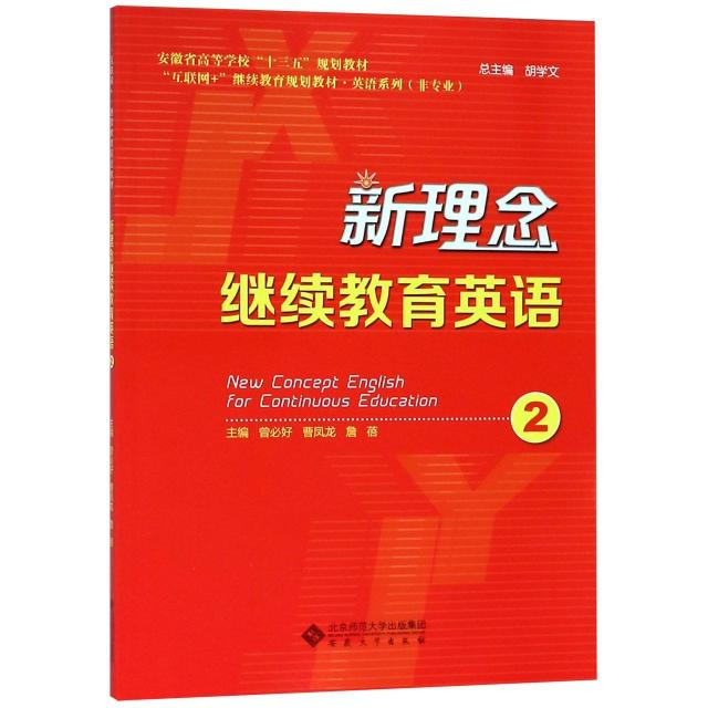 新理念繼續教育英語(2安徽省高等學校十三五規劃教材)/英語繫列
