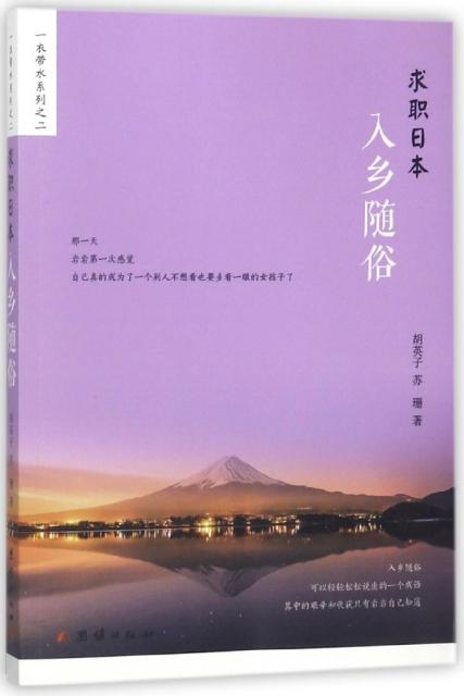 求職日本(入鄉隨俗)