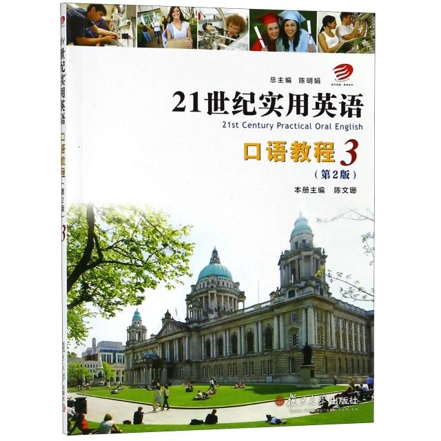 21世紀實用英語口語教程(附光盤3第2版)
