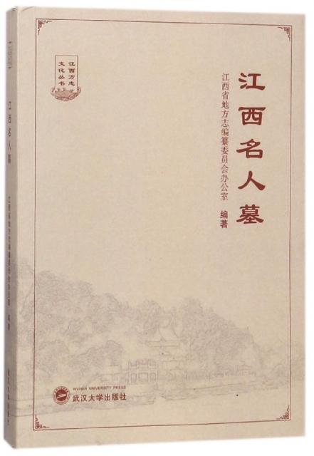 江西名人墓/江西方志