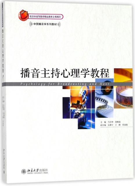 播音主持心理學教程(中國播音學繫列教材)