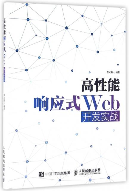高性能響應式Web開