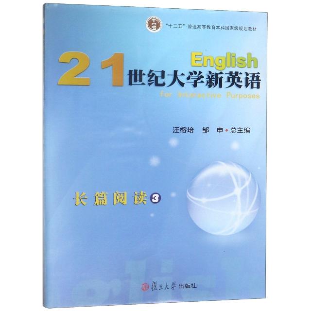 21世紀大學新英語長篇閱讀(附光盤3十二五普通高等教育本科國家級規劃教材)