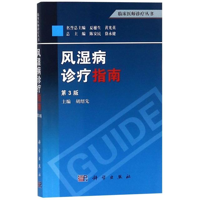 風濕病診療指南(第3版)/臨床醫師診療叢書