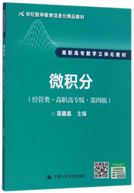 微積分(經管類高職高專版第4版高職高專數學立體化教材21世紀數學教育信息化精品教材)