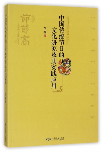 中國傳統節日的文化研