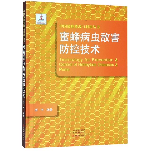 蜜蜂病蟲敵害防控技術(精)/中國蜜蜂資源與利用叢書