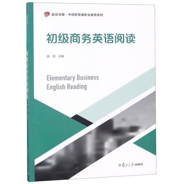 初級商務英語閱讀/復旦卓越中高職貫通職業教育繫列