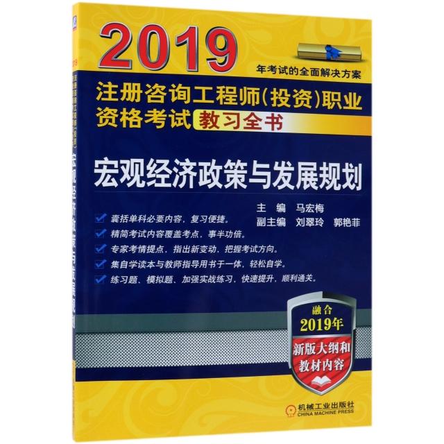 宏觀經濟政策與發展規劃(2019注冊咨詢工程師投資職業資格考試教習全書)