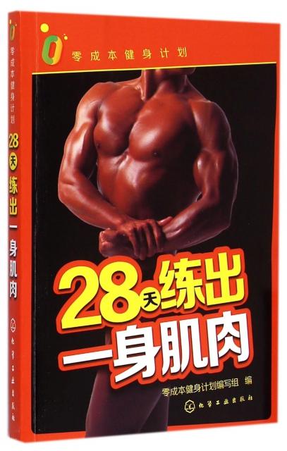 28天練出一身肌肉(零成本健身計劃)