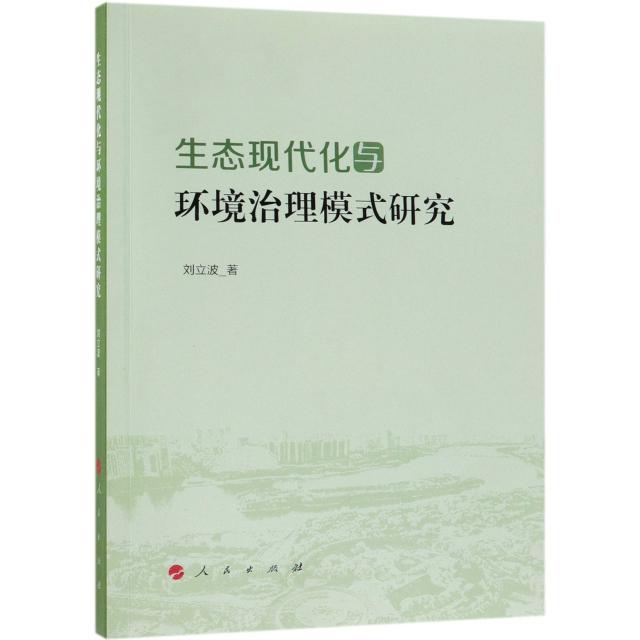 生態現代化與環境治理模式研究