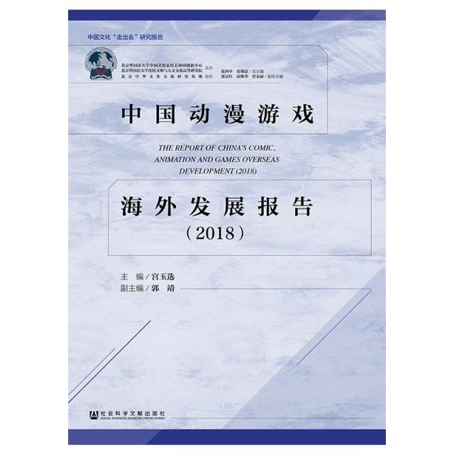 中國動漫遊戲海外發展報告(2018)