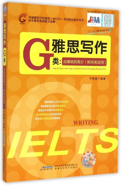 雅思寫作G類--由基