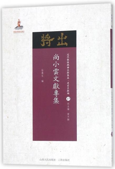 尚小雲文獻專集/近代