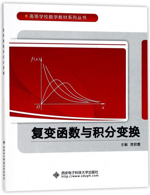 復變函數與積分變換/高等學校數學教材繫列叢書