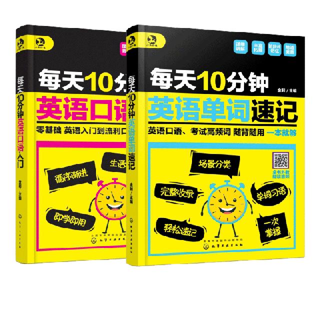 每天10分鐘英語單詞速記&每天10分鐘英語口語入門 共2冊