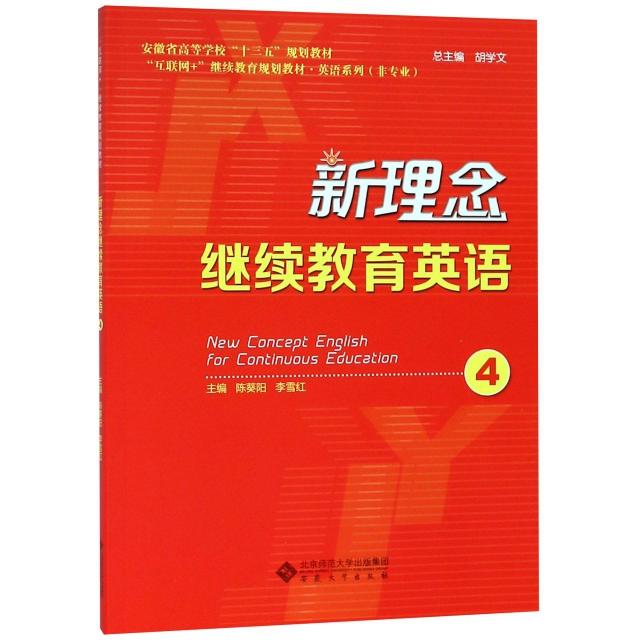 新理念繼續教育英語(4安徽省高等學校十三五規劃教材)/英語繫列